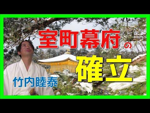 竹内の日本史 戦略図解ボード #032 室町幕府の確立