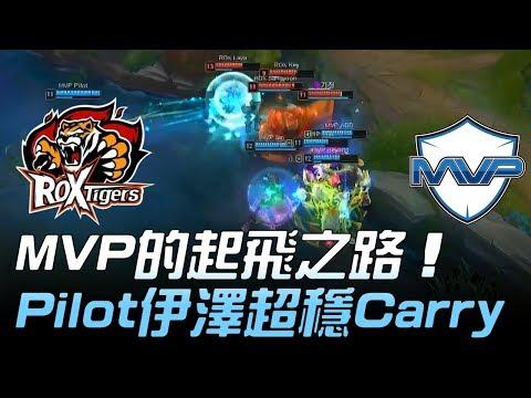 ROX vs MVP MVP的起飛之路!Pilot伊澤超穩Carry Game2 | 2018 LCK頂級聯賽春季賽