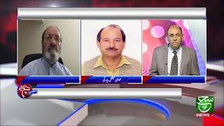 Aaj Ka Such with Nadeem Hussain   11 July 2021   current situation of Afghanistan