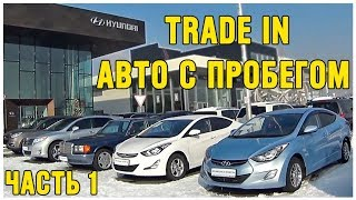 Авто с Пробегом Trade In Автоцентра HYUNDAI