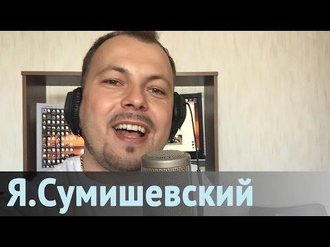 Новая песня - Ярослав Сумишевский - Женщина августа онлайн видео