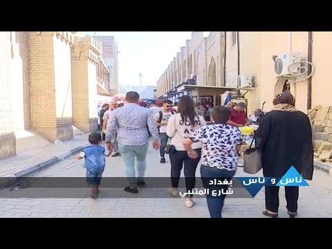شاهد بالفيديو.. شارع المتنبي بغداد ٢٥ آب ٢٠١٩ - ناس وناس - الحلقة ٦٤٨