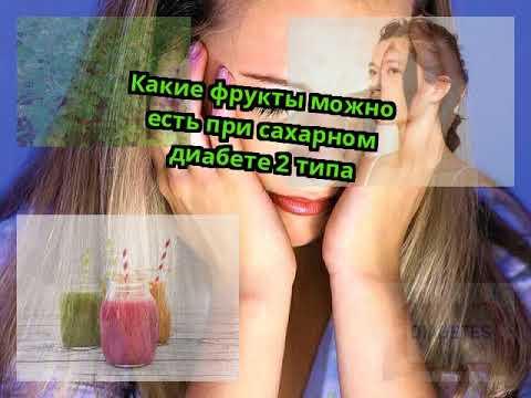 Какие фрукты можно есть при сахарном диабете 2 типа
