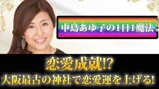 恋愛成就!?大阪最古の生國玉神社!!縁結び神社で恋愛運気を上げてみる。