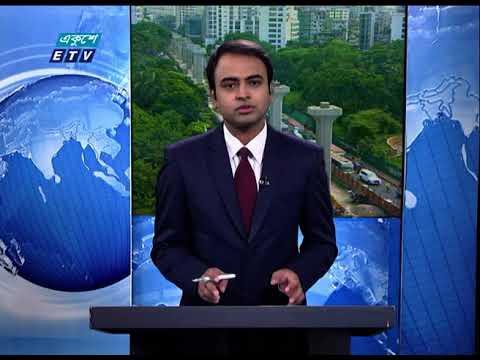 02 PM News || দুপুর ০২টার সংবাদ || 19 September 2020 || ETV News