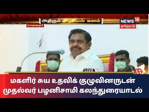 Ramanathapuram | மகளிர் சுய உதவிக் குழுவினருடன் முதல்வர் பழனிசாமி கலந்துரையாடல்