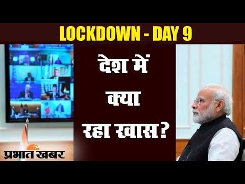 Coronavirus : PM Narendra Modi की बैठक के साथ India में क्या रहा खास? | प्रभात खबर