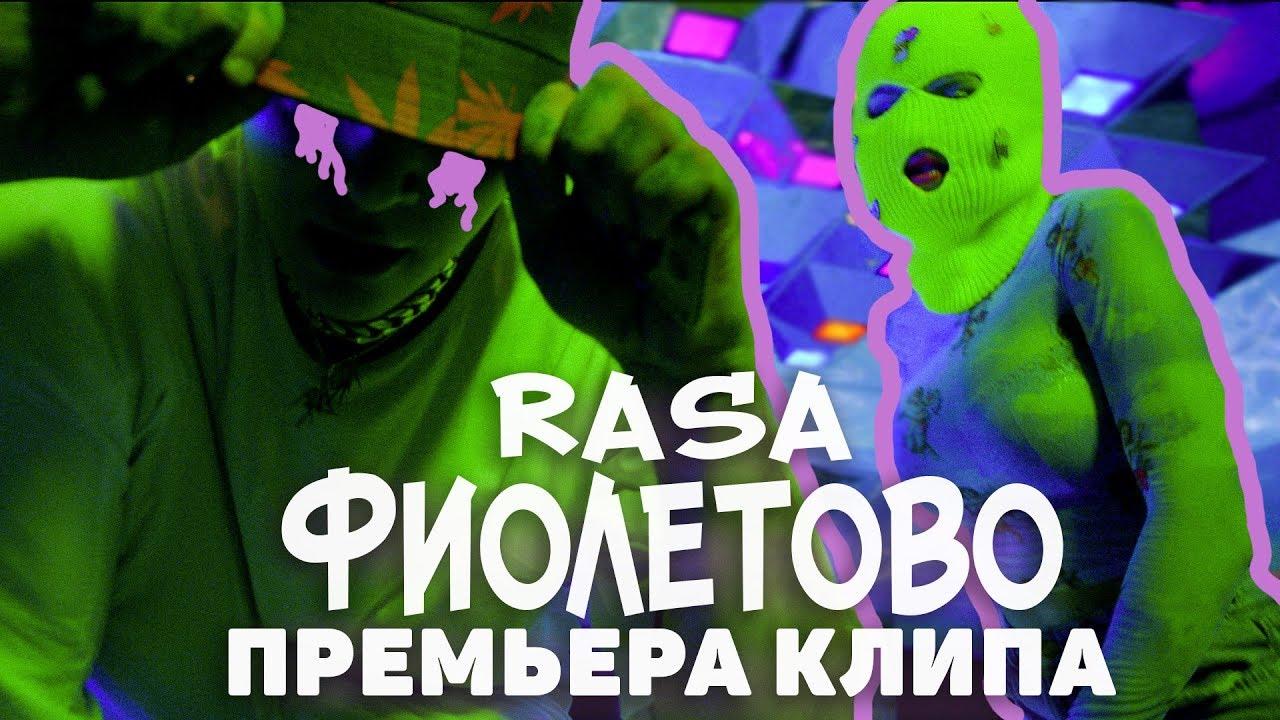 Rasa — Фиолетово