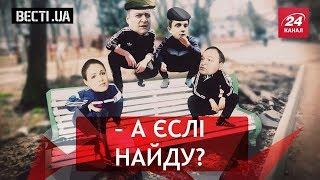 Вєсті. UA. Жир. Ґопнікі Верховної Ради. Ляшко vs Луценка