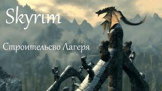 Skyrim Строительсво Лагеря