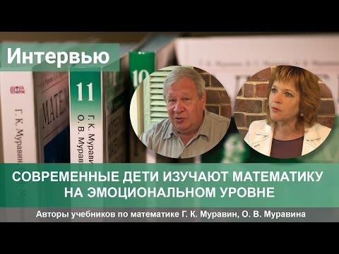 Каким должен быть учебник математики? Интервью с Ольгой и Георгием Муравиными