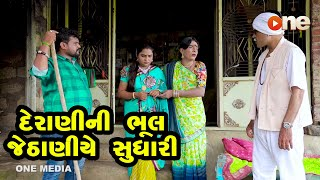 Derani Ni Bhul Jethaniye Suthari   |  Gujarati Comedy | One Media | 2021