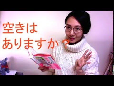 接客英会話#36(レストラン等で)空きはありますか? 講師 菅野有花