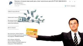 Несанкционированная транзакция в PayPal?! Как из Кукурузы сделать карту для вывода средств? №30