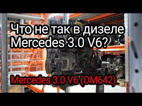 Надежный или нет? Разбираем проблемы дизельного V6 от Mercedes (OM642)