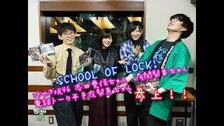 SCHOOL OF LOCK!「はっちゃけ♪とーやま校長(笑)」欅坂46志田愛佳・尾関梨香・平手友梨奈