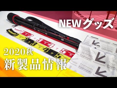 【新製品】2020年秋に登場するグッズを一挙紹介!【tailwalk】