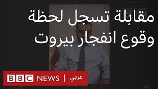 """لحظة """"انفجار بيروت"""" أثناء مقابلة أجرتها مريم التومي، الصحفية في مكتب بي بي سي نيوز عربي، مع فيصل الأصيل، مدير المشاريع في الوكالة المغربية للطاقة المستدامة. (تحذير: الفيديو يحوي مشاهد صادمة). للمزيد من الفيديوهات زوروا صفحتنا http://www.bbc.com/arabic/media اشترك في بي بي سي http://bit.ly/BBCNewsArabic"""