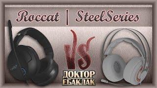 Roccat Kave 5.1 XTD vs. SteelSeries Siberia Elite. Обзор.