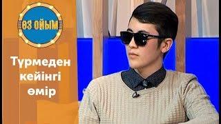 Түрмеден кейінгі өмір - 12 шығарылым (12 выпуск) ток-шоу