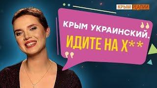Звезды Украины и России отвечают, чей Крым   Крым.Реалии ТВ