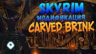 Квестовая модификация Skyrim - Carved Brink [Моды Скайрима]