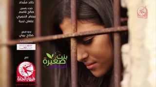 تحميل اغاني بنت صغيرة - أمينة كرم | طيور الجنة | Toyor Al Janah MP3