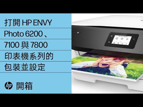 打開 HP ENVY Photo 6200、7100 與 7800 印表機系列的包裝並設定