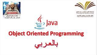 16 - Final Methods and Protected Members in Java - برمجة 2