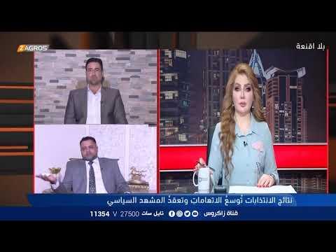 شاهد بالفيديو.. حيدر البرزنجي يتهم جهة ب