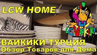 """Кемере,  мы побывали в новый магазине, открывшемся недавно, в LС  Waikiki Home  """"Товары для Дома"""". В LCW Home можно приобрести посуду,  одежду для дома, дизайнерские продукты, текстиль и многое другое.  Коллекция домашнего"""