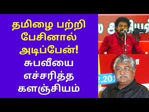 சுபவீயை எச்சரித்த களஞ்சியம் |  Mu.Kalanjiyam Latest mass speech on suba veerapandian dravidam