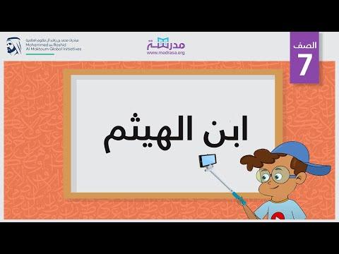 ابن الهيثم | الصف السابع | علماء الطب