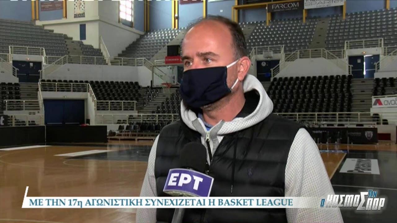 Ο προπονητής Δημήτρης Γαλάνης αναλύει την 17η αγωνιστική της Basket League   12/03/2021   ΕΡΤ