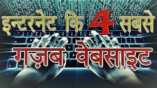 इन्टरनेट की 4 सबसे अजब गज़ब वेबसाइट 4 Most Amazing Websites On The Internet    Khoj World   