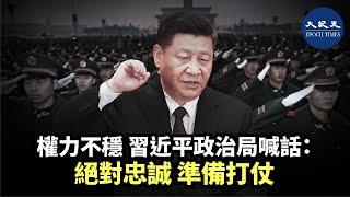 【焦點速遞】(字幕) 久未露面的習近平在政治局會議喊話,重申軍隊「絕對忠誠」,準備打仗。分析稱,習近平此舉凸顯其對槍桿子掌控不穩,對軍隊仍不放心。  #香港大紀元新唐人聯合新聞頻道