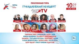 Концерт Europa Plus TV в честь всех студентов \ LIVE \ 2016