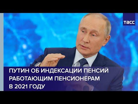 Путин об индексации пенсий работающим пенсионерам в 2021 году