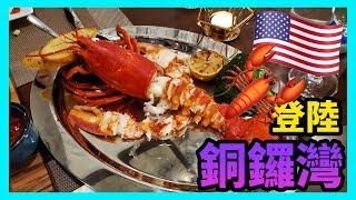【識食之人】美國🇺🇸龍蝦🦞登陸銅鑼灣|飽到嘔電又唔錯【Red Lobster】
