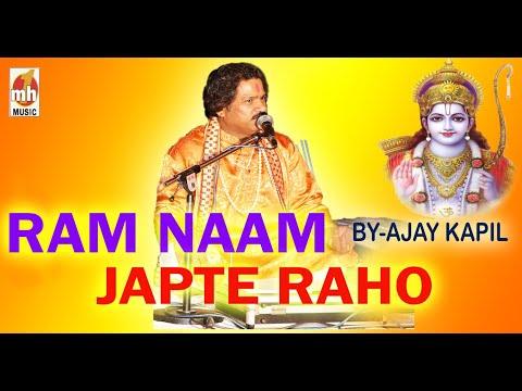 राम नाम जपते रहो
