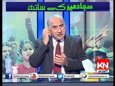 Sajjad Mir Ke Saath 03 04 2018 کیاامریکا نے پاکستان کواتحادی سمجھناچھوڑدیا؟