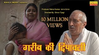 एक बार जरूर देखे   गरीब की दिवाली । Garib Ki Diwali । Heart Touching Diwali Film । Rahul Music