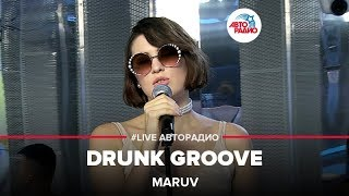 MARUV - Drunk Groove (#LIVE Авторадио)