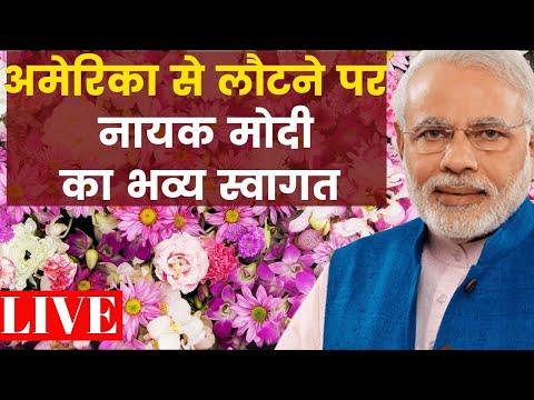 अमेरिका से लौटने पर नायक मोदी का भव्य स्वागत | PM Narendra Modi Back in India from USA; UNGA | LIVE