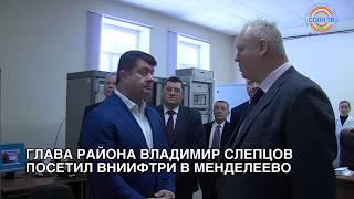 Владимир Слепцов посетил ВНИИФТРИ в Менделеево