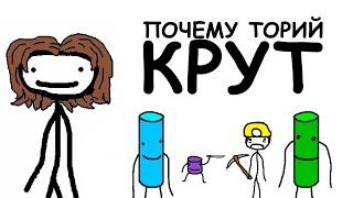 Почему Торий Такой Крутой | Академия Сэма Онеллы | Русский Дубляж
