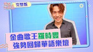 金曲歌王羅時豐 強勢回歸華語樂壇