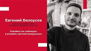 Кофейня: как побеждать в условиях жесткой конкуренции, Евгений Белоусов   судья кофейных чемпионатов