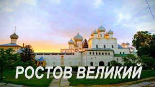 VLOG Ростов Великий Ростовский Кремль - монастырь или музей? Иван Васильевич меняет професcию