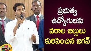 AP CM Jagan Declared 27  IR To Govt Employees